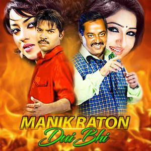 Manik Raton Dui Vai