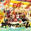 もうすっかり NO FUTURE! by Group Tamashii