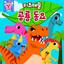 Ten Little Dinosaurs by JunyTony