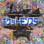 ハイタッチ! (『ポケットモンスター ダイヤモンド&パール』第96話〜133話OP) by Reiko Nakanishi