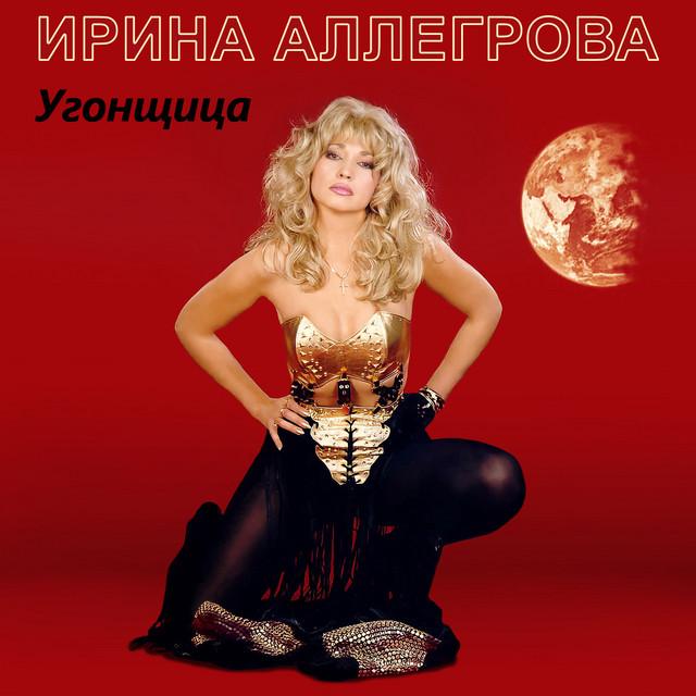Irina Allegrova