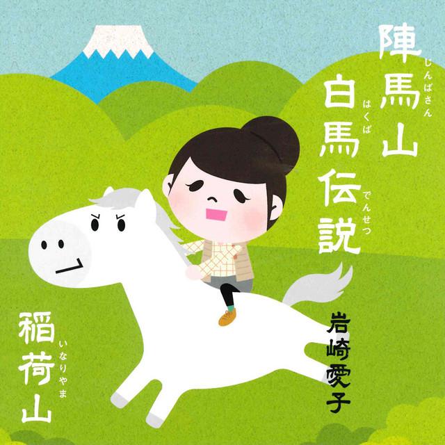 愛子 岩崎 子役・岩崎愛子 大河「青天を衝け」でデビュー―