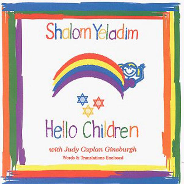 Shalom Yeladim by Judy Caplan Ginsburgh
