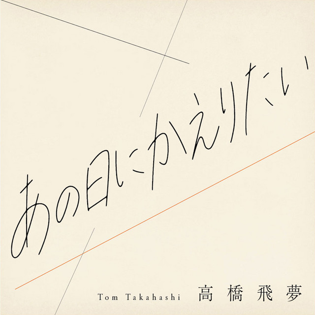 あの日にかえりたい By Tomu Takahashi On Spotify