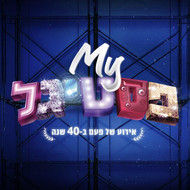 #MYפסטיגל - האלבום