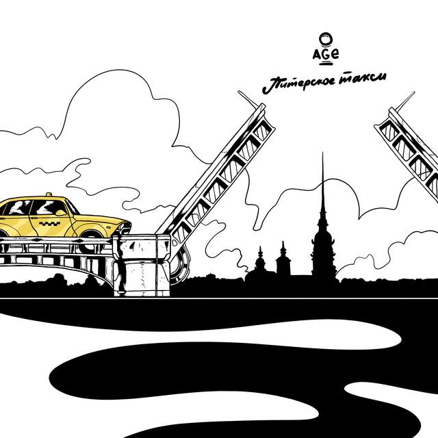 Питерское такси