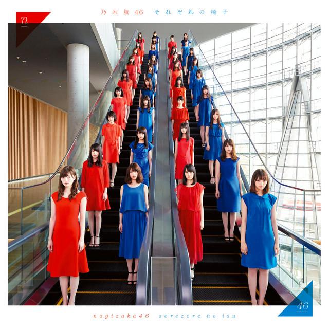 それぞれの椅子 - Album by Nogizaka46 | Spotify