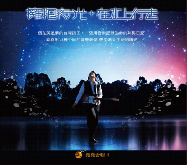 堯堯合輯1 (擁抱夜光+在水上行走)