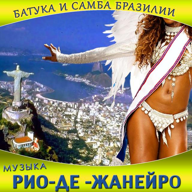 Музыка рио-де -жанейро. Батука и самба бразилии
