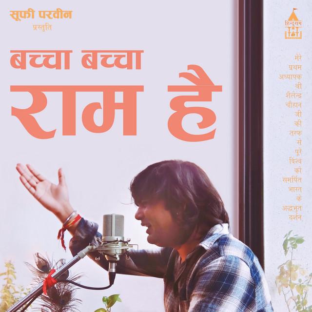 Bachcha Bachcha Ram Hai