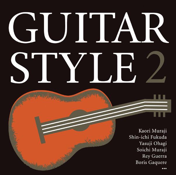ギタースタイル II