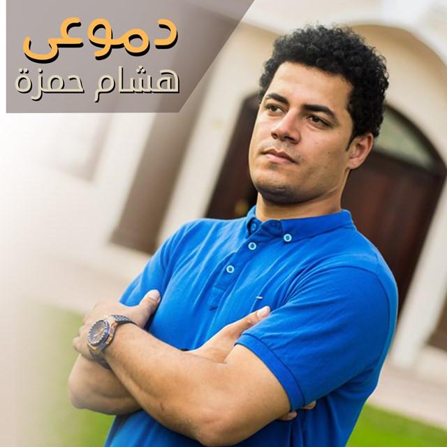 هشام حمزة