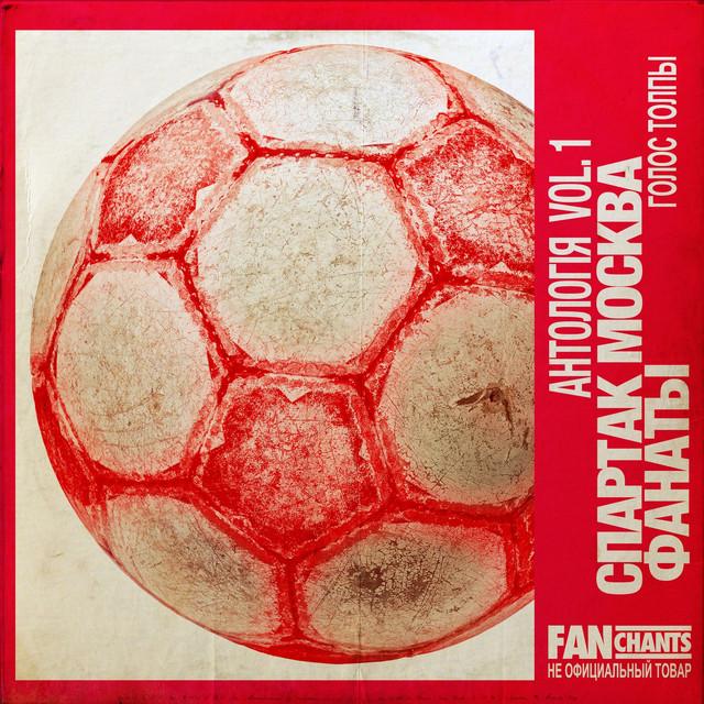 Spartak Moscow FanChants
