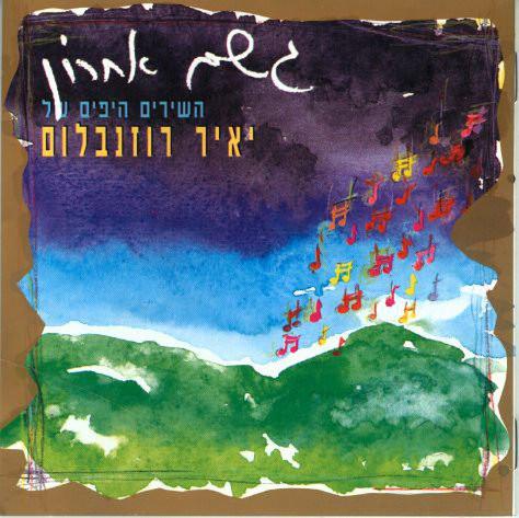 גשם אחרון - השירים היפים של יאיר רוזנבלום