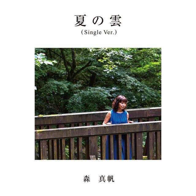 夏の雲 (Single Ver.)
