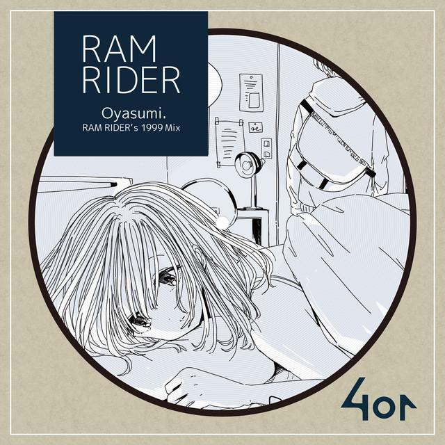 おやすみ。 (RAM RIDER's 1999 Mix-)
