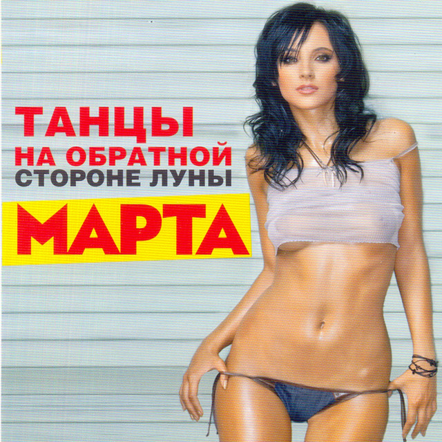 Марта