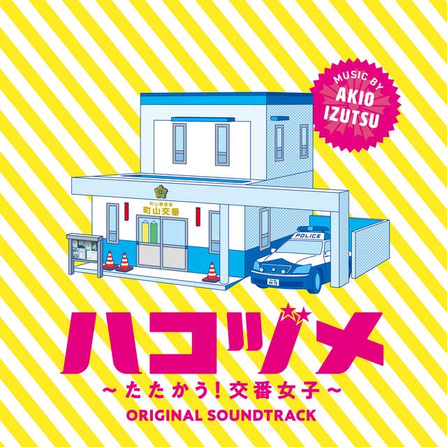 日本テレビ系水曜ドラマ「ハコヅメ~たたかう!交番女子~」オリジナル・サウンドトラック