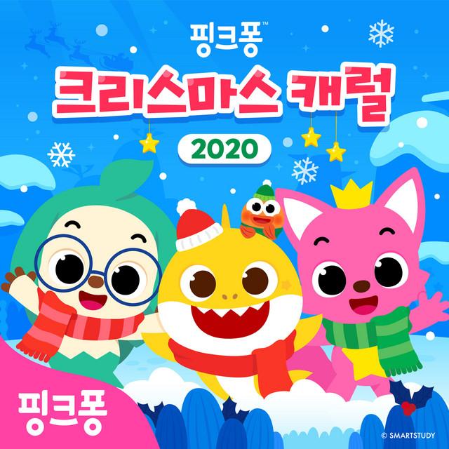 핑크퐁 크리스마스 캐럴 2020