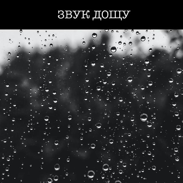 Звук Дощу