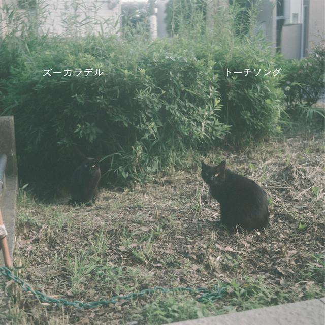 トーチソング by ズーカラデル