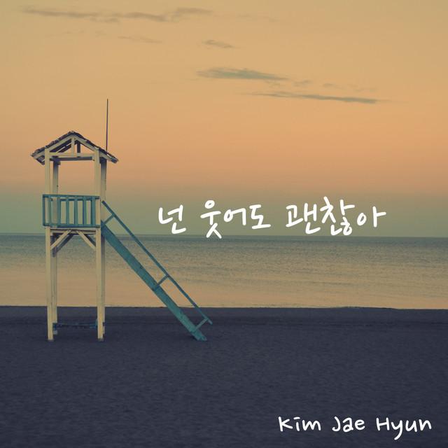 Kim Jae Hyun