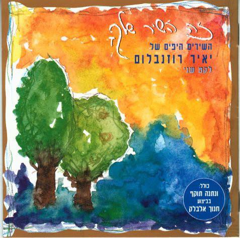 זה השיר שלך - השירים היפים של יאיר רוזנבלום (לקט שני)