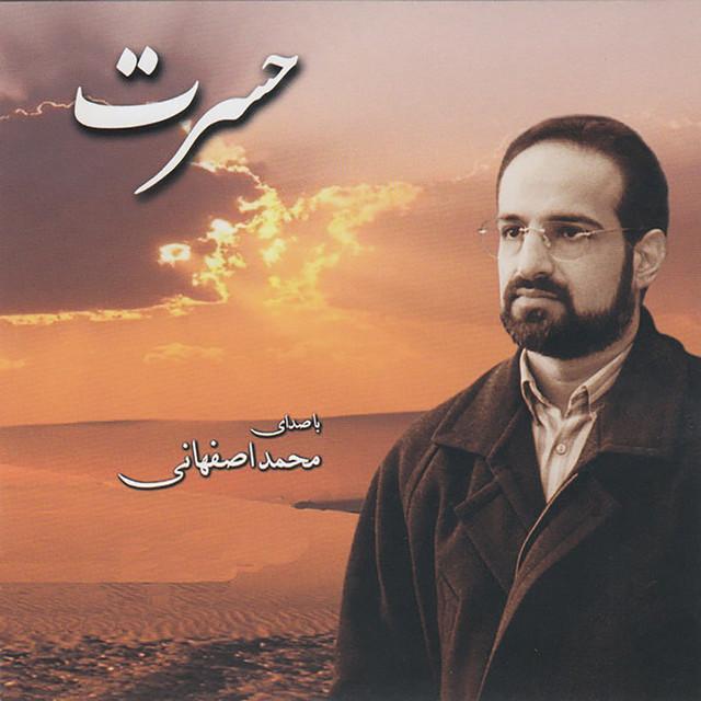 mohammad book ahang esfahani armaghane tariki