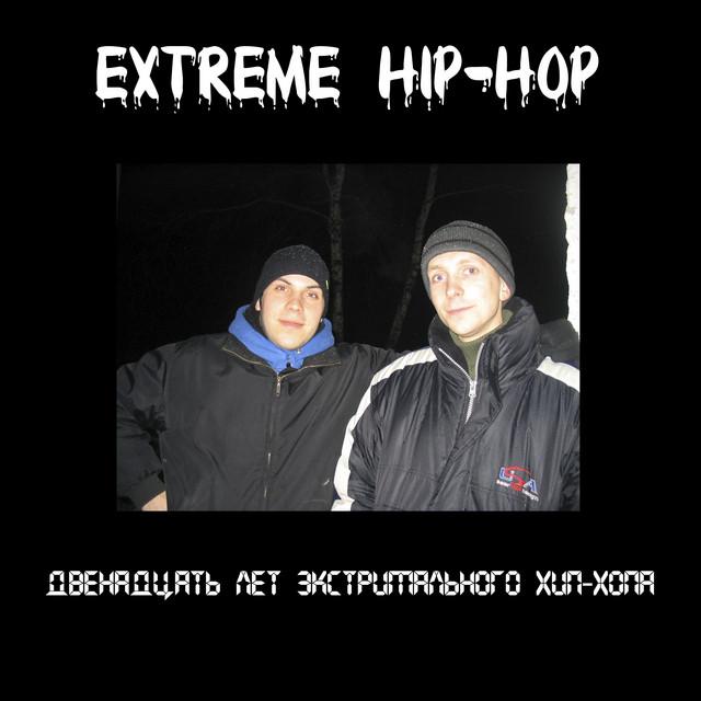 Двенадцать лет экстримального хип-хопа