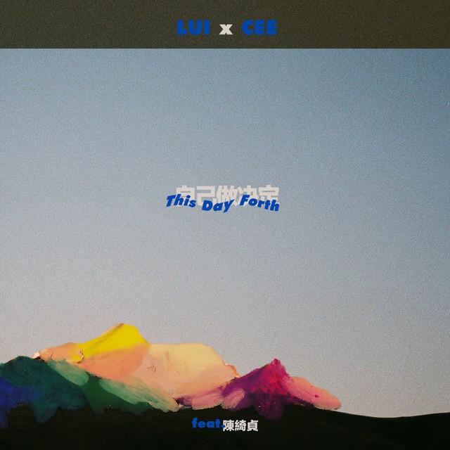 自己做决定 (feat. 陳绮貞)