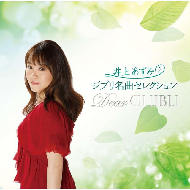 Azumi Inoue