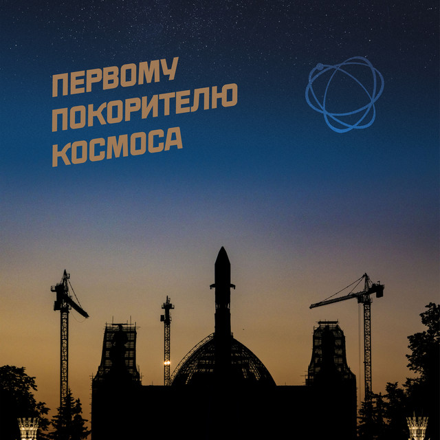 Первому Покорителю космоса || To the First Conqueror of space