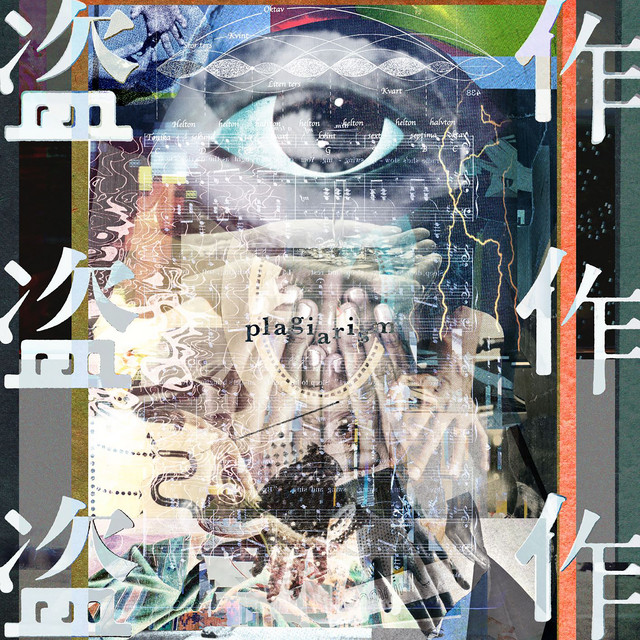 盗作 - Album by ヨルシカ | Spotify