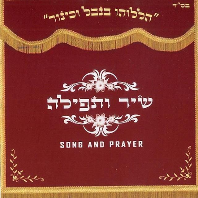 שיר ותפילה