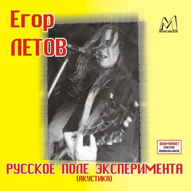 Egor Letov