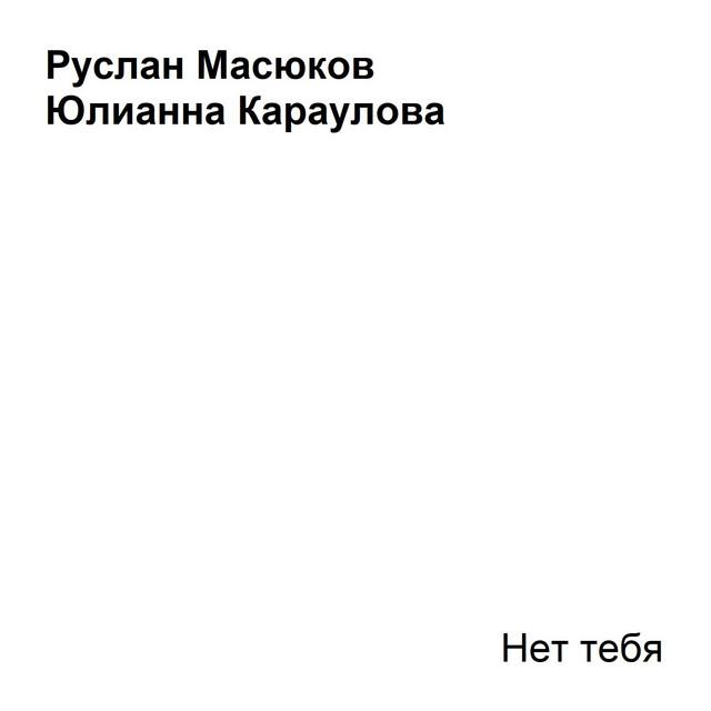 Руслан Масюков