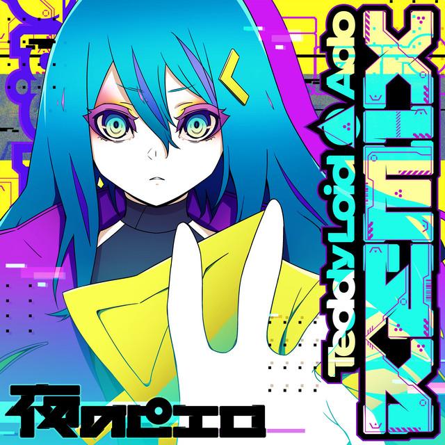 夜のピエロ (TeddyLoid Remix)