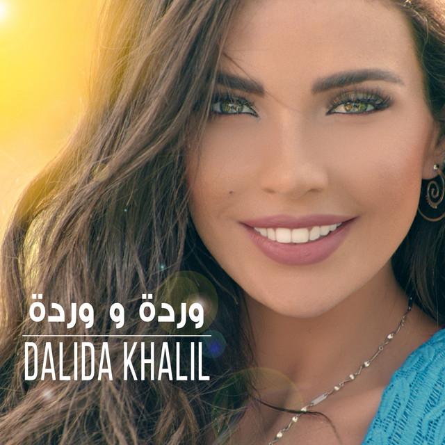 Dalida khalil - MP3 Écouter et Télécharger GRATUITEMENT en