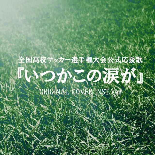 高校 サッカー 選手権 主題 歌