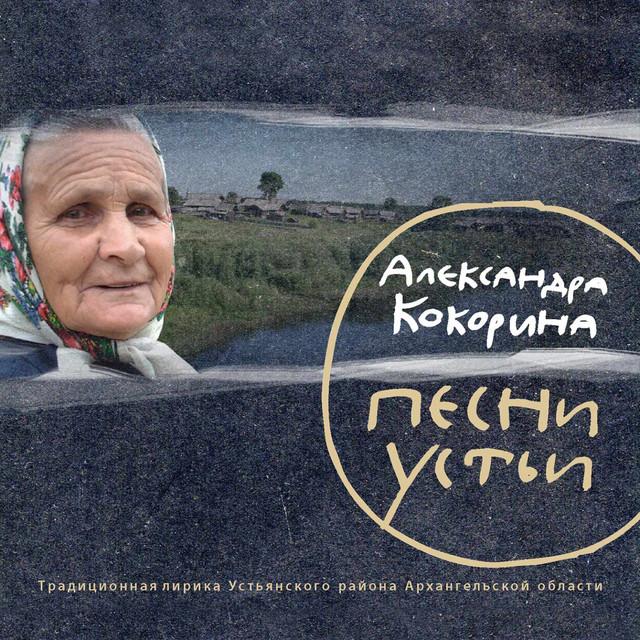 Songs of Ustya (Traditional Folklore Ustyansky District of the Arkhangelsk Region)