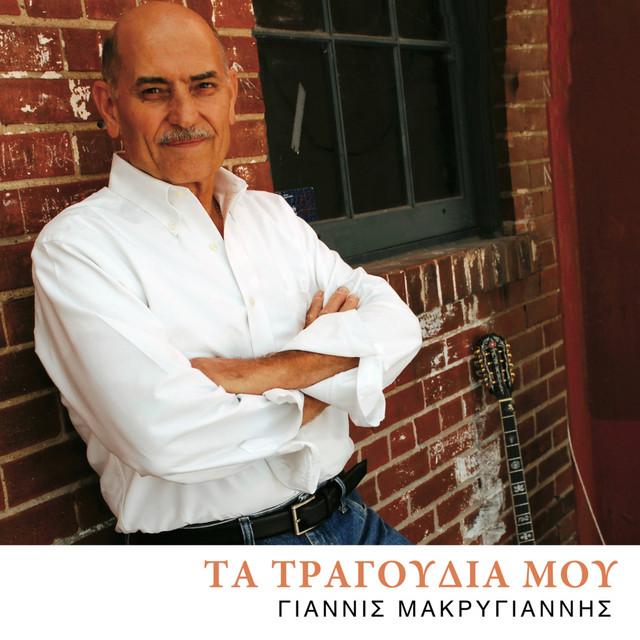 Yanni Makrygiannis