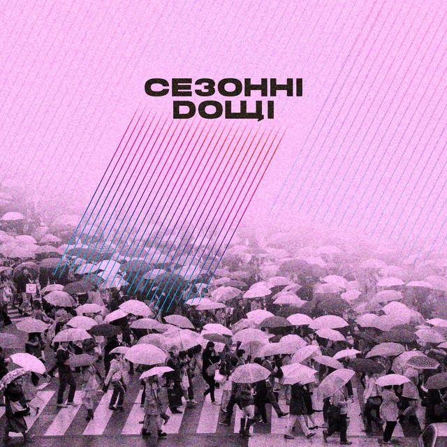 Сезонні Дощі (за уч. Misha Medved)
