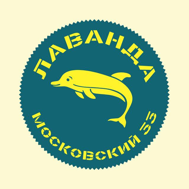 Московский 33