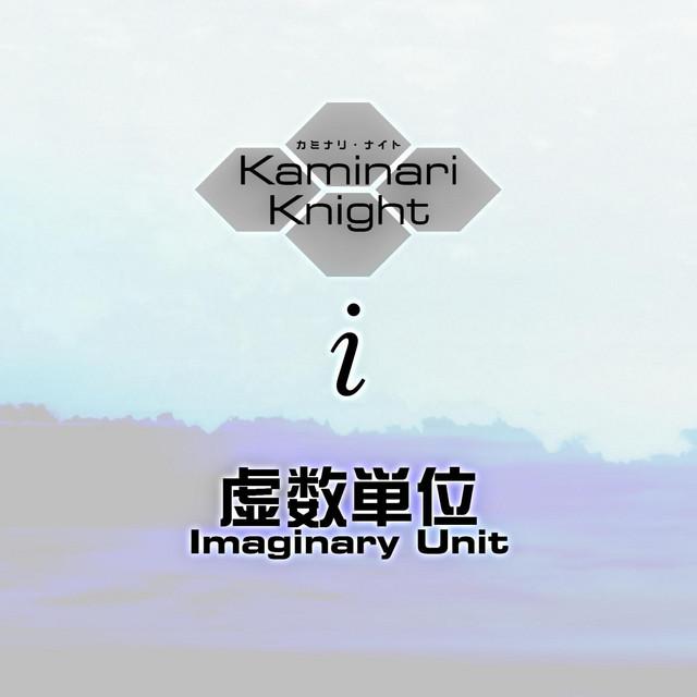 Imaginary Unit Image