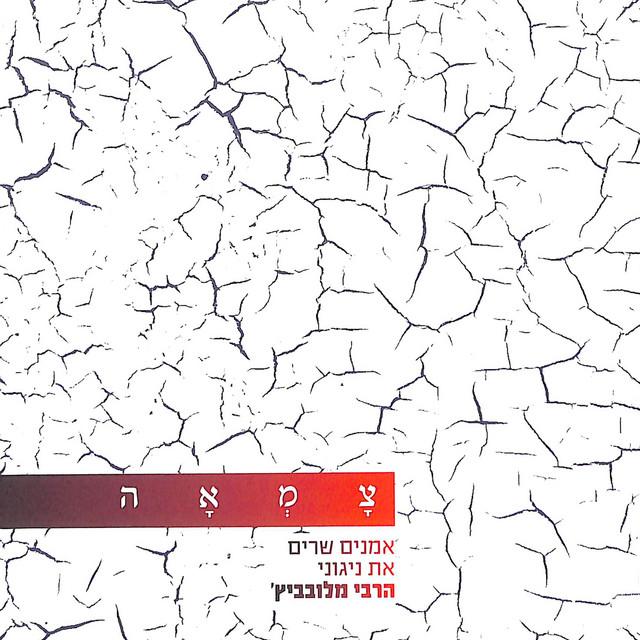 צמאה 1 - אמנים שרים את ניגוני הרבי מלובביץ׳