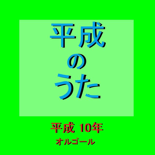 Artwork for 愛されるより 愛したい Originally Performed By KinKi Kids (オルゴール) by Orgel Sound J-pop