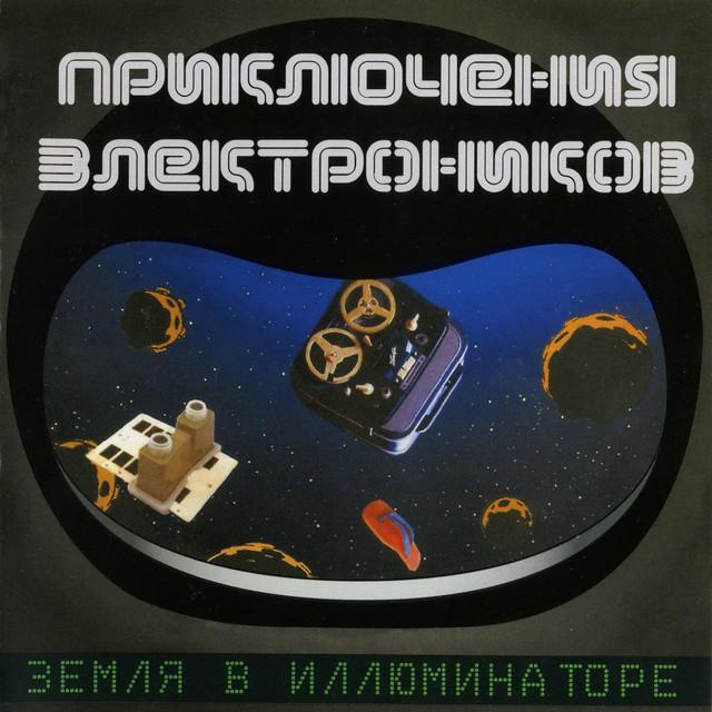 Priklyucheniya Elektronikov