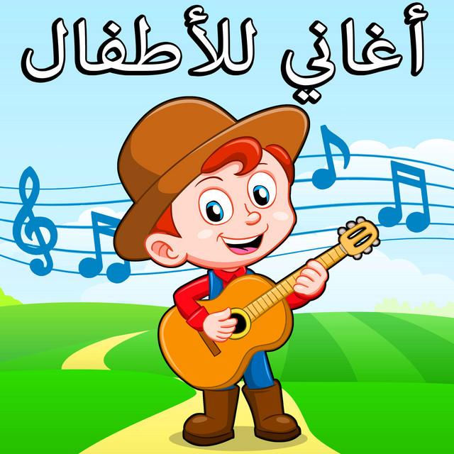 أغاني للأطفال Album By أغاني للأطفال باللغة العربية Spotify