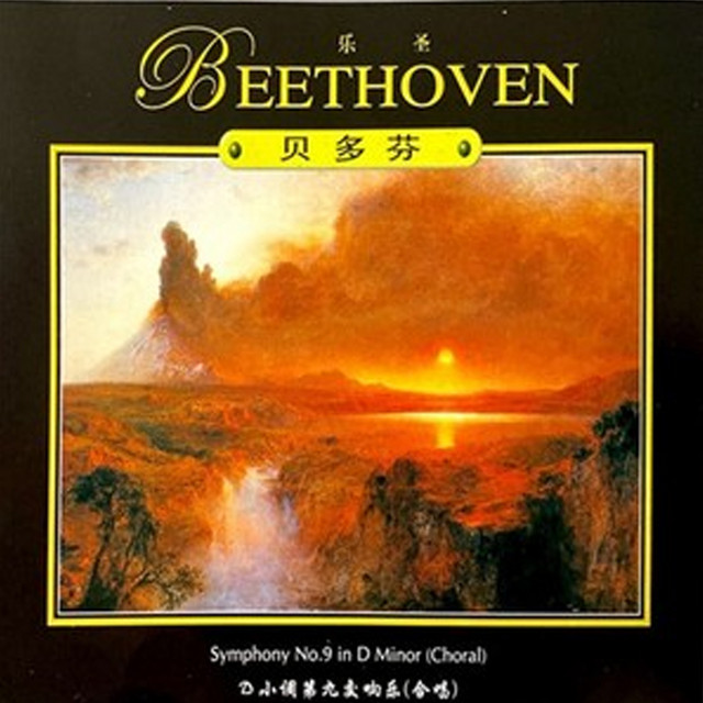 Album cover for 音乐大典—贝多芬 第九交响曲 欢乐颂 by Ludwig van Beethoven, 天之籁音乐