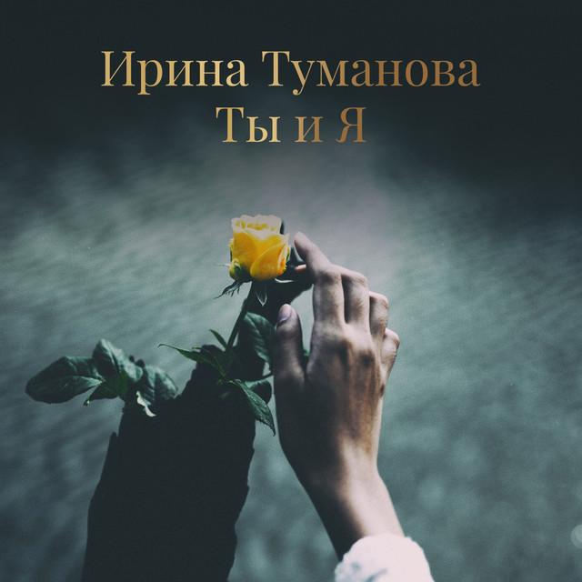 Ирина туманова модели онлайн светлогорск